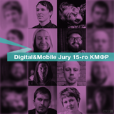 состав Digital&Mobile Jury 15-го КМФР