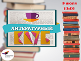 Литературный клуб от Advertising School 09.07 Киев