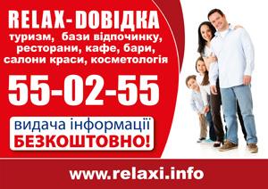 РЕЛАКС ДОВІДКА (RELAX-ДОВІДКА 55-02-55)