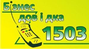 Бизнес-справка 1503, Креативное информационно-рекламное агентство