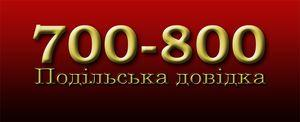 Подольская справочная 700-800