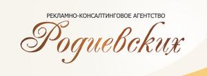 Рекламно-консалтинговое агентство Родиевских
