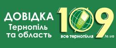 Телефонный справочник Тернополя и Тернопольськой области