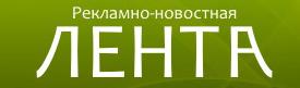 Винницкая рекламно-новостная ЛЕНТА
