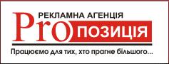 ПРОПОЗИЦІЯ, Рекламное агентство