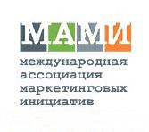 МАМИ, Международная Ассоциация Маркетинговых Инициатив